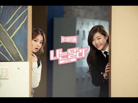 演出Hi Suhyun《I'M DIFFERENT》MV的金智秀,她已經參與過Epik High MV,也非常有可能一起出道