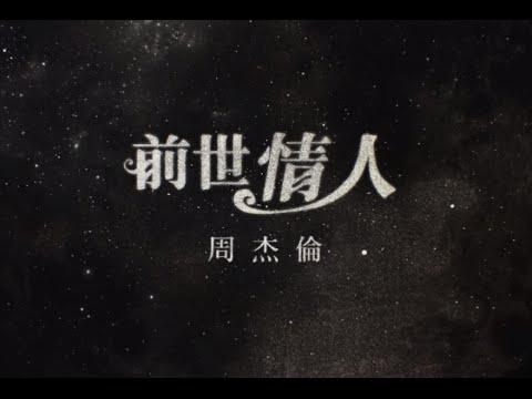 《前世情人》MV以剪影方式呈現,不僅有周董和昆凌的背影,還有小周周出生到長大的模樣