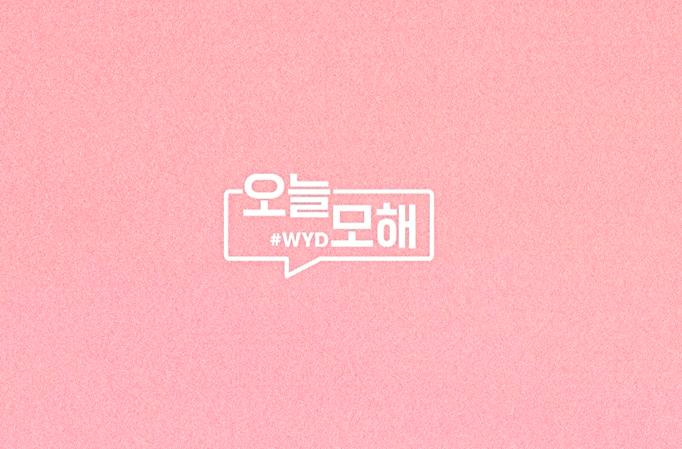 ★ No.9 :: iKON '#WYD' ★  本週唯一一首新進榜的歌曲就是 iKON 的〈#WYD〉,甜蜜的曲風、可愛的 MV 內容,才剛推出就攻佔週排行榜,你的手機清單中也有這首歌嗎?  * 無法播放時,請直接按出處