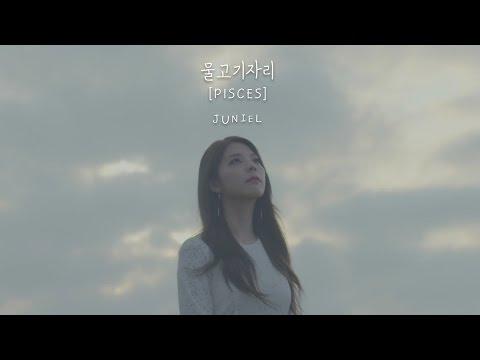 最後就來欣賞Juniel的新歌<雙魚座>的MV吧~