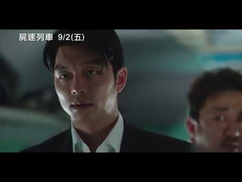 而台灣影迷幸運的是,9月2日這部《屍速列車》即將登台!光看預告就覺得好緊張啊~