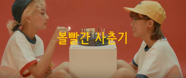 ★ No.1 :: 볼빨간사춘기 (Bolbbalgan Sachungi) 'Galaxy (우주를 줄게) ' ★  * 無法播放時,請直接按出處