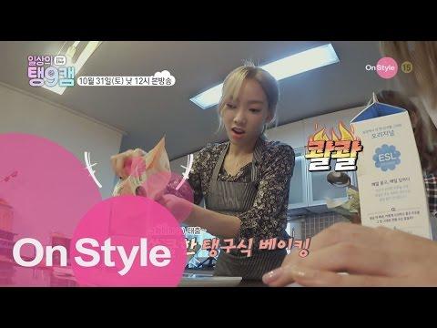 一年前的太妍在拍攝On Style '일상의 탱9캠'的節目時,還是對烘焙一點都不懂得初步新手,1年過後實力根本神進展阿XDD 節目中跟師妹Red Velvet的互動也可愛翻阿 !!!