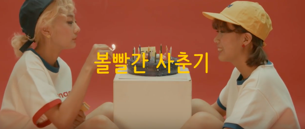 ★ No.2 :: 볼빨간사춘기 (Bolbbalgan Sachungi) 'Galaxy (우주를 줄게) ' ★  * 無法播放時,請直接按出處
