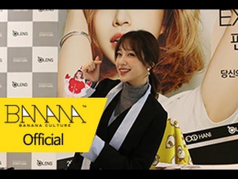 最近哈妮出席在釜山的簽名會~ 造成大轟動 被讚爆的造型就是這個~ 女神馬尾+空氣瀏海!!!真心美出新高度啊~ 影片中大家還可以自行腦補?正在給哈妮簽名呢XD 看來不少粉絲比起短髮更愛馬尾~ 那大家最喜歡哈妮什麼造型呢?