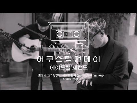 就連公開的兩首OST《And I'm here 》、《Stuck in love》歌詞中