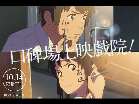 而在韓國也大受好評的《你的名字》在日前就宣佈為了視障粉絲,決定推出配音版本,更曾公告要海選最適合為劇中男女主角尋找合適的配音人選。