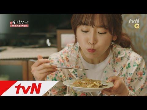 而被撤換掉的編劇是曾是《一起吃飯吧1、2》和韓國受歡迎的劇集《無禮的英愛小姐》的共同編劇。而被撤換掉的原因,據傳是因為雖然現在編劇寫的內容很空洞,但原本這位編劇要寫的內容卻是「很黑暗」