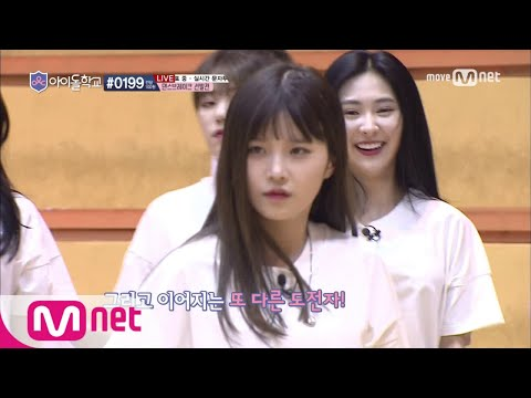 而當中一段成員SongHaYoung一聽到音樂就突然「變臉」的畫面,也被觀眾形容「藝人氣質」爆發!好舞技更讓她在昨天的簡訊投票中拿下最高票數。不過除了SongHaYoung,第二集的《偶像學校》中也有一人的舞技受到注意。