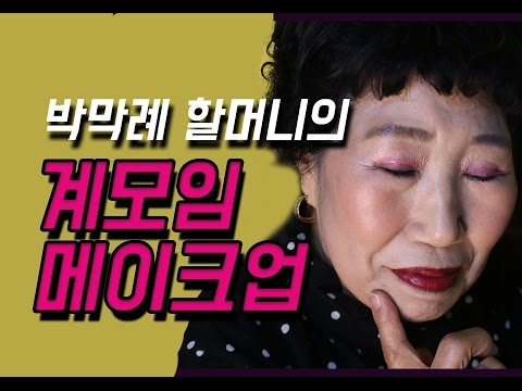 而奶奶的化妝影片也都非常有趣,搭配特別的方言,已讓韓國網友深陷其中,有時候講到一半還會很激動XD 超親民的美妝路線也讓大家覺得很有趣