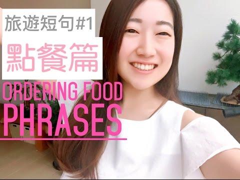 像是在韓國要怎麼點餐?