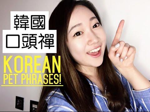 或是韓國人的口頭禪等等,比較需要先學過基礎發音才會比較好上口。