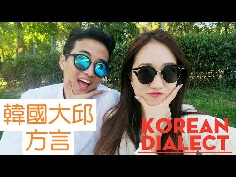 偶爾還有這種方言教學,超特別XD,對韓國不同方言有興趣的可以學一下啊! (可以直接點進youtube頻道!)