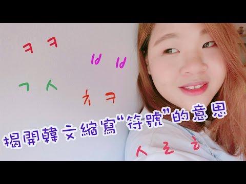 當然也有這種流行語的教學,學會這些更像韓國人啦!跟韓國歐巴對話也OK了XD (可以直接點進youtube頻道!)