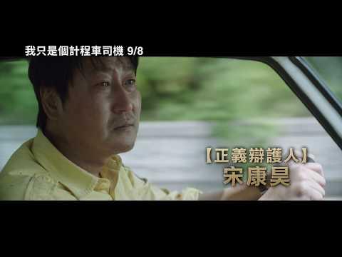 《我只是個計程車司機》目前的也已經成為韓國「歷年電影票房總數」第九名,這麼高人氣的電影,大家記得到電影院支持啊~~