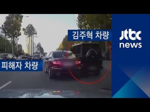但金柱赫在事故當時行駛車輛的行車紀錄畫面也出爐,先前公佈的只有拍攝到金柱赫偏離行駛路線的影片,但金柱赫行駛車輛的行車紀錄並未公開。