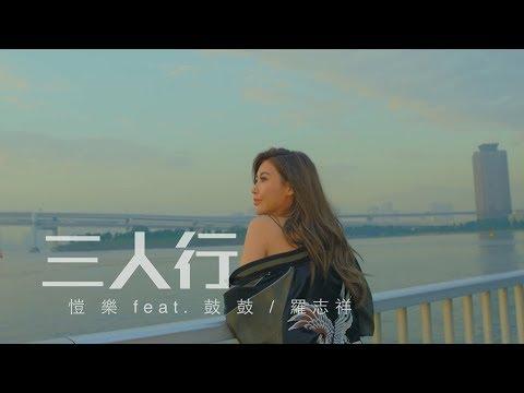 愷樂 Butterfly《三人行》feat. 鼓鼓 /羅志祥