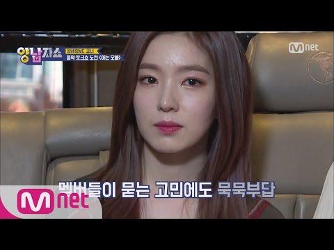 所以雖然 Irene 也很後悔即使對媽媽也這麼疏於表達自己的情感,但其實這就是 Irene對身邊的人展現關心,不讓他們擔心自己的方式啊!