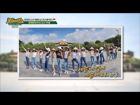 《團結才能火》在越南拍攝8位成員→16位成員的照片(多賢因腳受傷而未參加錄製)