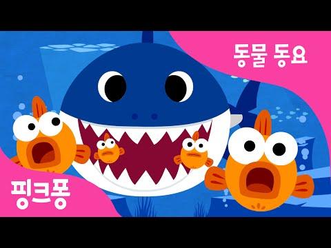 在今年襲捲兒童界,就連偶像們也跟著淪陷BLACKPINK、Red Velvet、TWICE都是他們信徒的這首歌,就是兒童界的《江南Style》-「寶寶鯊魚」,洗腦的旋律不只讓你聽一次就會記得