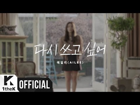 #9 Ailee - Rewrite..If I Can