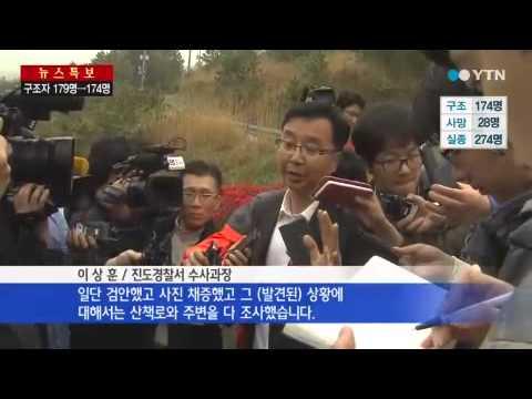 12) Kang Min Kyu (강민규) 副校長 雖然在事發當時被順利救出,但因內疚感而選擇自殺。