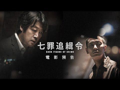 讓朱智勛首次挑戰殺人魔的《七罪追緝令》將會在台灣11月9日上映,喜歡劇情片的人絕對不能錯過!