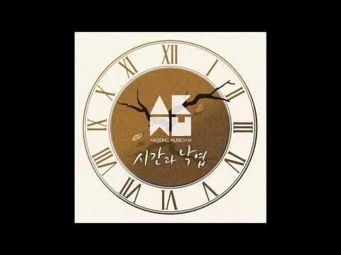 樂童音樂家的這首「時間與落葉」,也是每到秋天就會被加入音樂清單的一首歌,兩位成員完美的合音,配上很適合秋天的歌詞,讓人想馬上跑到韓國看楓葉和銀杏阿XDXD
