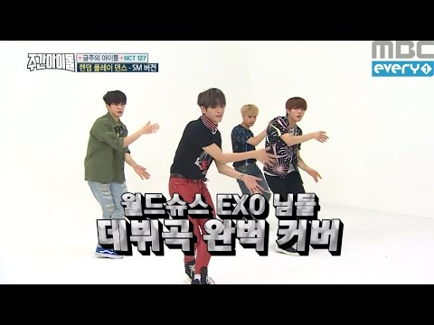 最後為大家送上NCT在《一周偶像》中超完美複製前輩舞蹈的影片~真的是完美刀群舞!