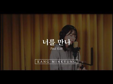 Davichi的姜珉炅日前更有翻唱這首歌曲,和原唱Paul Kim比更是有不同的感覺,大家喜歡哪一個版本呢?
