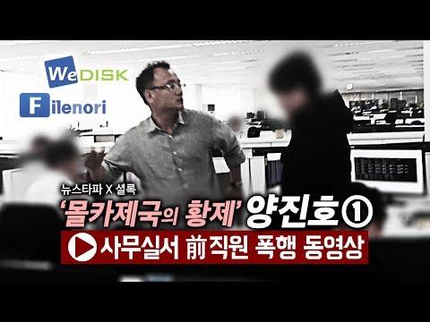 這幾天,一個叫做「楊正鎬」的名字一直掛在韓網Naver熱搜一位上!我很好奇心點進去看。原來,這個人是韓國數一數二的網路硬碟企業widisk公司的會長。而他之所以會紅到上熱搜,就是因爲有人公開他虐打員工的影片。