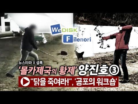 比如,第三個影片中曝光的殺雞事件。2016年,一次研討會中,楊會長突發奇想說想吃清燉雞湯。於是,他強迫職員們拿弓箭將活雞射殺!( 影片殘忍慎入)