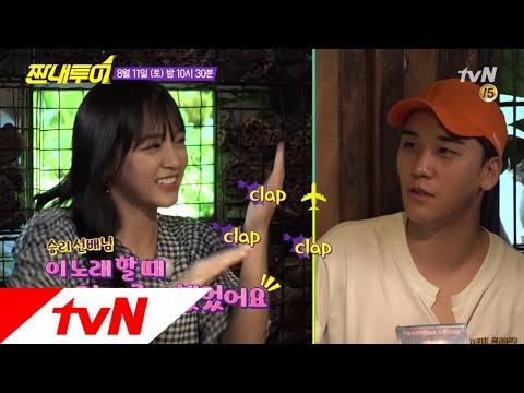 而共同出演《心酸旅行》廈門篇的嘉賓還有gu9udan的世正。在節目上,世正還表示了自己從小就是BIGBANG的忠實粉絲。