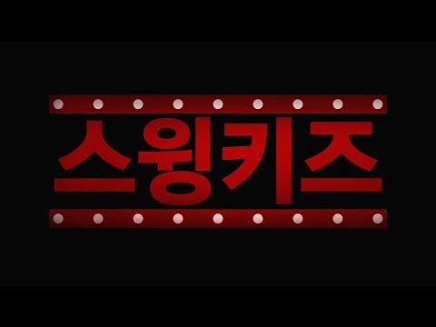 這次的電影內容是改編自韓國的原創音樂劇《RHOKISOO》,以1951年朝鮮戰爭為背景,描述沉迷於踢踏舞的少年路基秀(D.O.飾)與一群人組成舞團「Swing Kids」發生的故事。