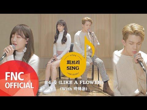 本月初FNC才公開了海允和曾出演《Produce101》第二季的柳會勝兩人共同演唱的<LIKE A FLOWER>,這次再傳出即將出道也讓粉絲們相當興奮及期待!