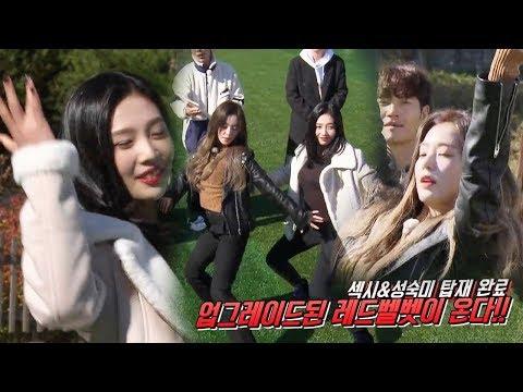 而成員們也都在為了月底的回歸努力著,最近更上了綜藝節目宣傳新歌《RBB》,搶先曝光了重點舞蹈動作,這次的歌曲感覺也是滿滿的Red Velvet風阿!
