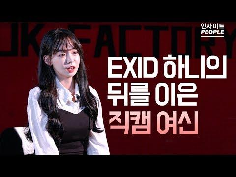 *點擊觀看訪問Eunsol影片