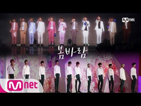 MAMA韓國場中,Wanna One 除了獲得DDP最佳趨勢獎外,也帶來了本次最新專輯主打<Spring Breeze>及收錄曲<Hide and Seek>的舞台表演