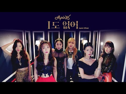 甚至後來連Apink的歌曲《I'm so sick》韓文歌名也定為「1도없어(一點都沒有)」,可見這句話的流行程度阿!