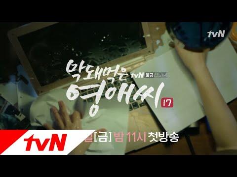 #《沒禮貌的英愛小姐 17》 於2007年首播至今,今年邁入第 17 季的《沒禮貌的英愛小姐》可說是韓劇最長壽的系列韓劇,即將接續《頂級巨星柳白》於2月6日播出,17季的觀看重點則是主角英愛作爲妻子、職場媽媽展開的人生第2幕,上班外還要育兒又會帶來什麼樣的笑點和共鳴,令人期待!