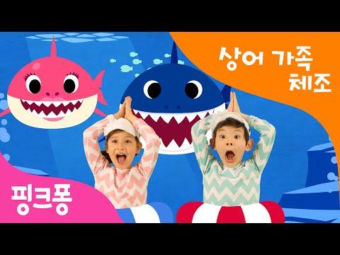 由專門經營兒童教育市場的韓國初創企業SmartStudy 製作的兒歌《Baby Shark》,加上韓團的加持紅遍全球,目前YouTube累積點撃率已達3億以上!