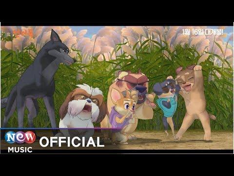 另外,都敬秀配音的動畫《Underdog》於1月16日在韓國上映了,《Underdog》電影講述被主人遺棄的狗狗萌奇和其他流浪狗成為朋友,一起展開冒險的故事。