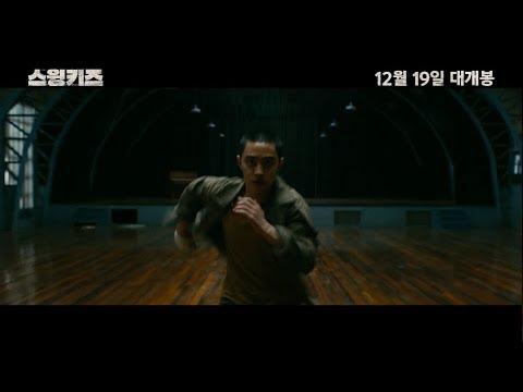 還有1月11日在台灣上映的《搖擺男孩》劇情講述北韓青年奇秀(都敬秀 飾),在戰俘營時被踢躂舞的魅力吸引,於是加入了「Swing Kids」舞團,一群不分南北韓的朋友們身陷危機的故事。