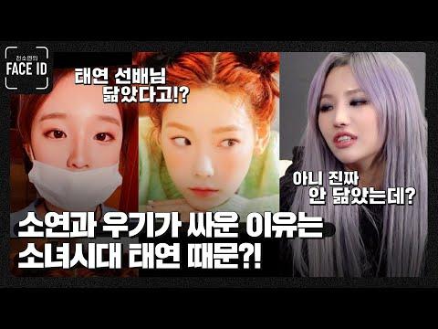 對此,粉絲們紛紛留言笑稱:「雨琦生氣太可愛了!」、「成員們感情真好」、「因為這個吵架太好笑了ㅋㅋㅋ」等獲得熱烈的反應,Face ID 在每週一韓國時間中午12點播出。