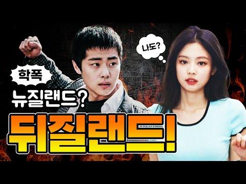 赵炳圭校园暴力事件越演越烈!连BLACKPINK Jennie也被卷入?