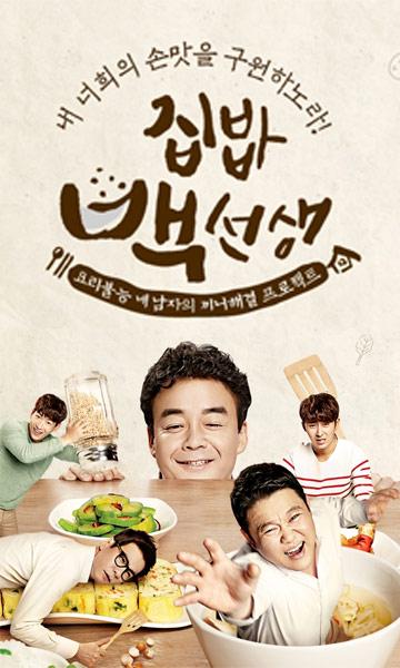 Image來源_tvN '家常飯白老師'