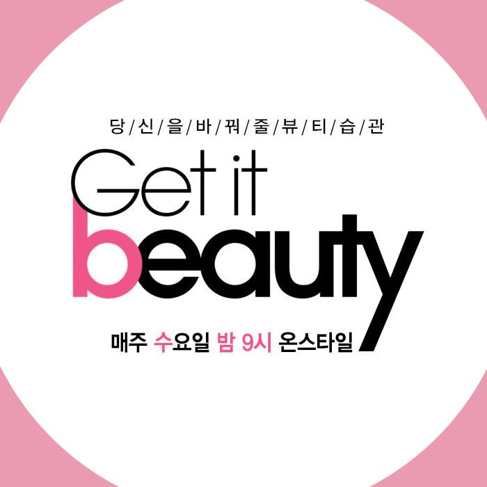 OnStyle《Get It Beauty》