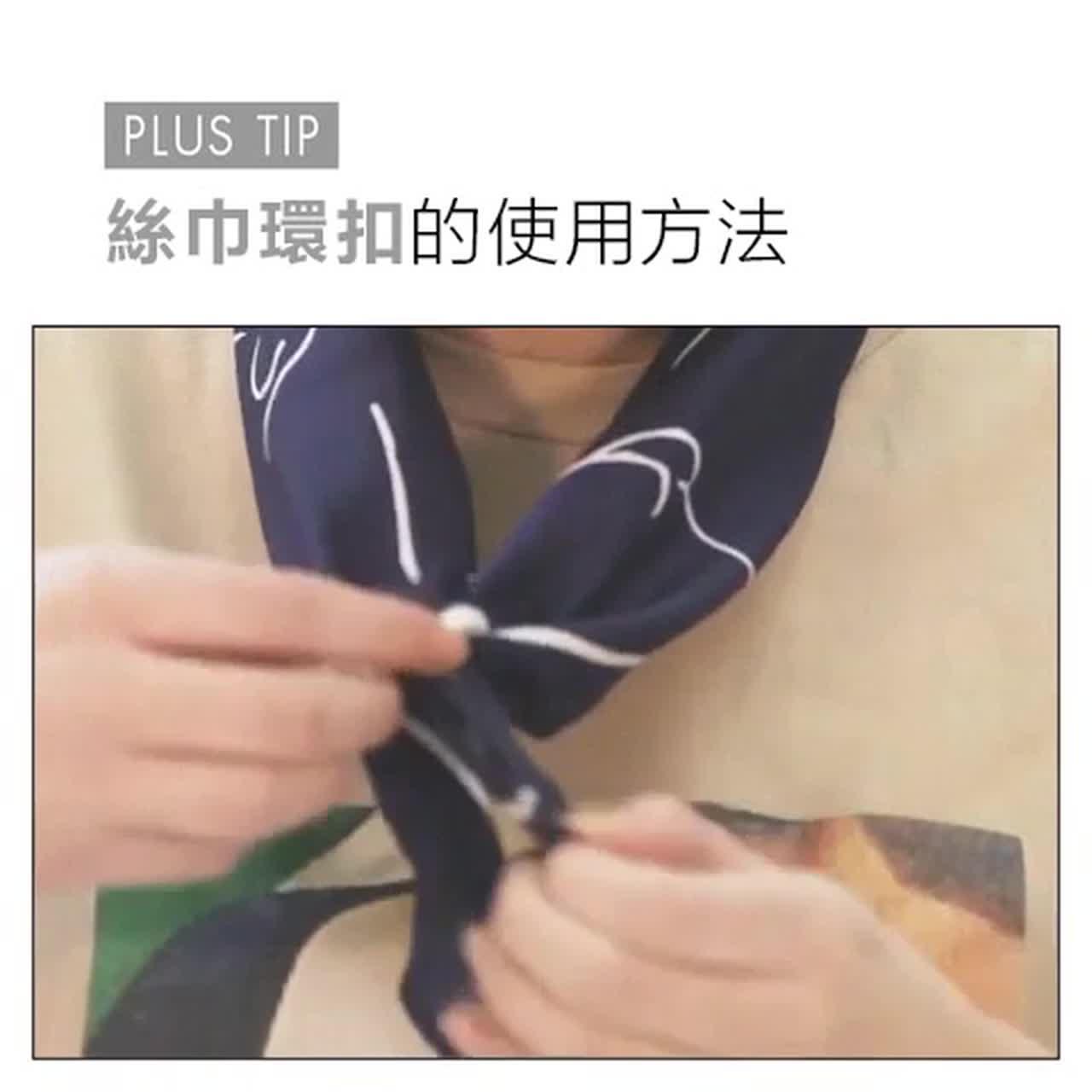慢慢地仔細地跟著學習哦~ 再給大家一個tip..如果把絲巾環扣當做皮帶扣的話,一個簡單的絲巾手鐲就可以輕鬆搞定呢。