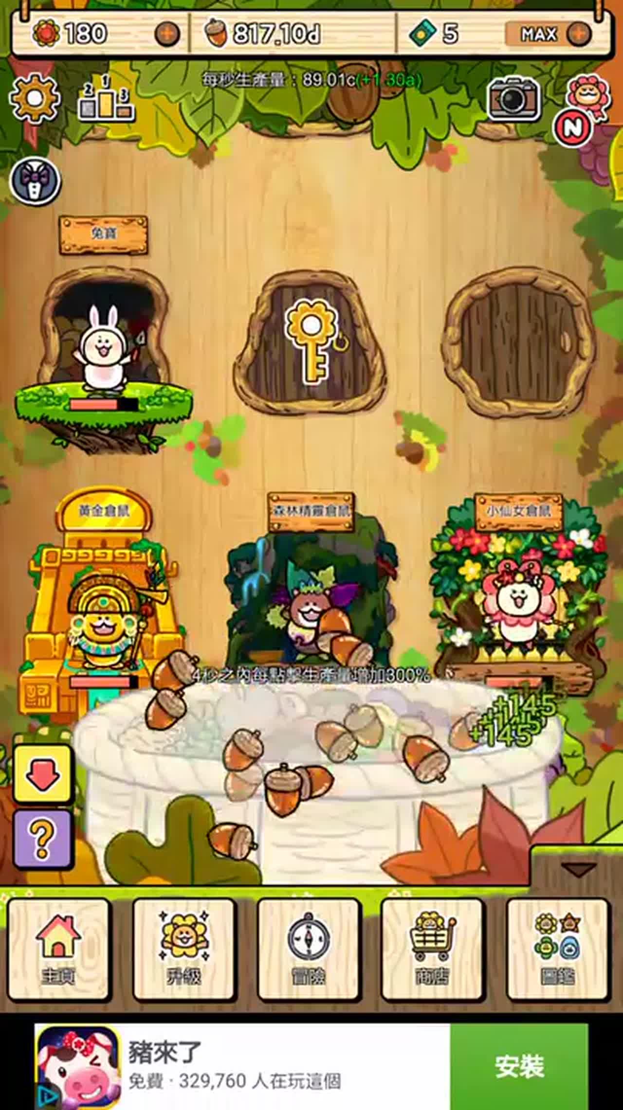 遊戲的方式主要是透過點擊替小倉鼠們收集果實,小倉鼠就是靠這些你收集來的果實升級哦!收集越多果實小倉鼠們越開心~就會獎勵你辛勞工作讓你點擊加倍,收集果實的速度就更快了!
