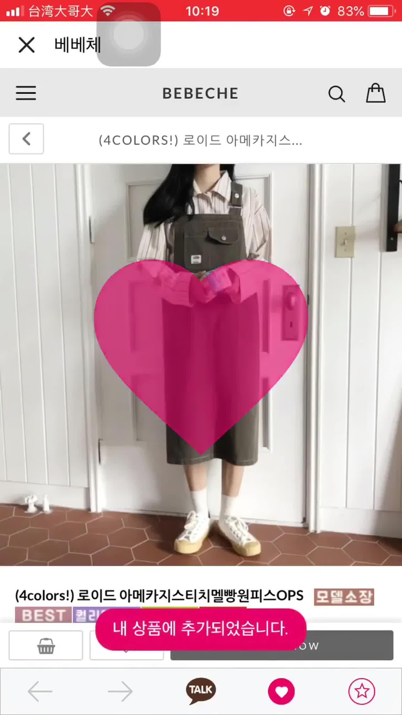 愛心這個呢就是「個人喜好」啦~無論是對商家還是對商品都可以按愛心收藏!幫妳做一個超深超深的口袋,全部收進來,久久還可以回顧自己的穿搭取向,摩登少女超喜歡這個功能的啊!韓國這個app不僅是購物這麼簡單,還可以把它想成是個人專屬的穿搭筆記,也難怪韓國女孩們都那麼懂穿啦~